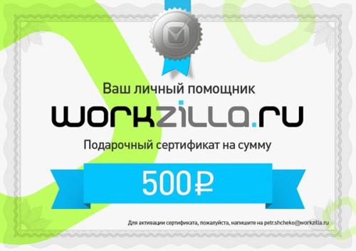 Конкурс от Workzilla