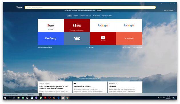 Что лучше: «ер» или Google Chrome