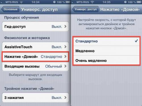Изменение скорости нажатия кнопки Home на iPhone, iPad и iPod touch