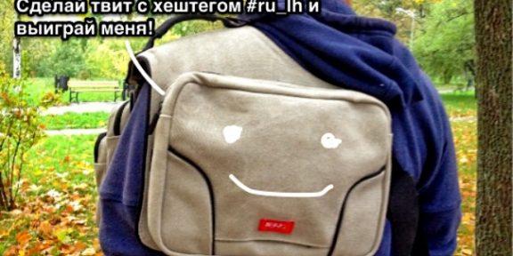 Экспресс-конкурс: Опубликуй полезный твит → получи крутейшую сумку MIXBAG