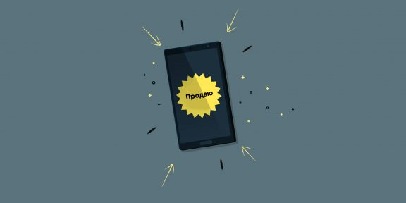 Как подготовить Android-устройство к продаже