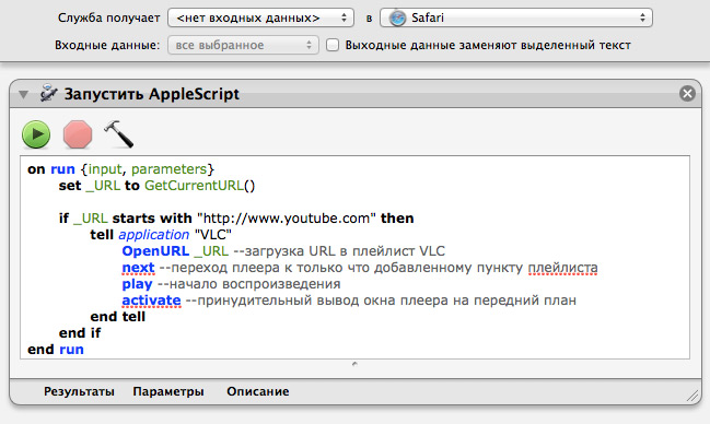 Automator: Быстрая загрузка YouTube-видео в VLC - Лайфхакер