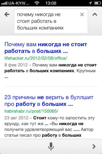 Поиск Google для iPhone стал почти идеально понимать голосовые запросы!