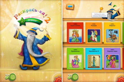 Волшебная книжка «Раскрась-ка!» для iPad от студии Aplica