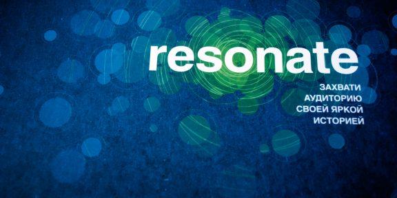 РЕЦЕНЗИЯ: «Resonate. Захвати аудиторию своей яркой историей», Нэнси Дуарте