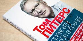 Рецензия: Том Питерс – «Преврати себя в бренд! 50 верных способов перестать быть посредственностью»