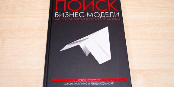 РЕЦЕНЗИЯ: «Поиск бизнес-модели» — книга для тех, кто ищет свое место под солнцем