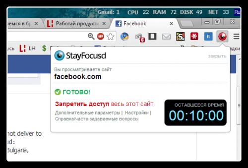 Работай продуктивно! 5 расширений для Google Chrome