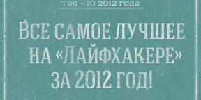 ВСЕ ТОП-10: Самое лучшее на «Лайфхакере» за 2012 год!