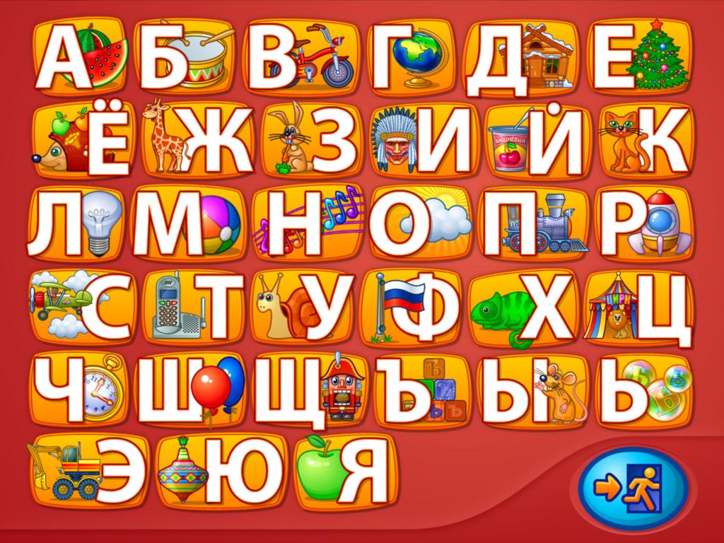Скачать Бесплатно Игру Азбука Бесплатно - фото 8