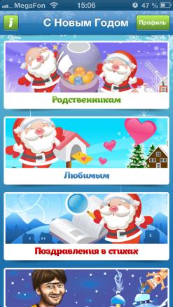 Как оригинально поздравить друзей и родных с Новым годом