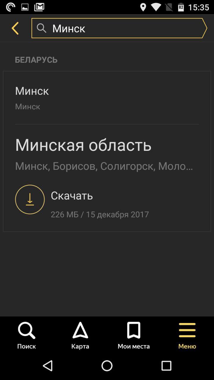 Инструкция к яндекс навигатору на андроид.
