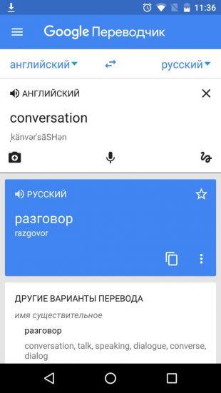 «Google Переводчик»