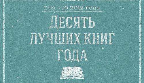 Lifehacker-2012: 10 лучших книг года