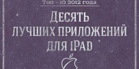 Лайфхакер-2012: 10 лучших iPad-приложений года