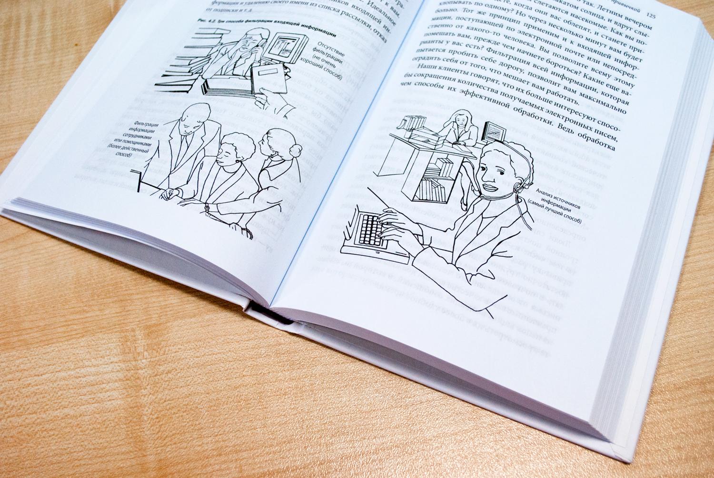 Скачать книгу работай меньше успевай больше