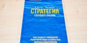 РЕЦЕНЗИЯ: «Стратегия голубого океана» — тем, кто забыл об отличиях
