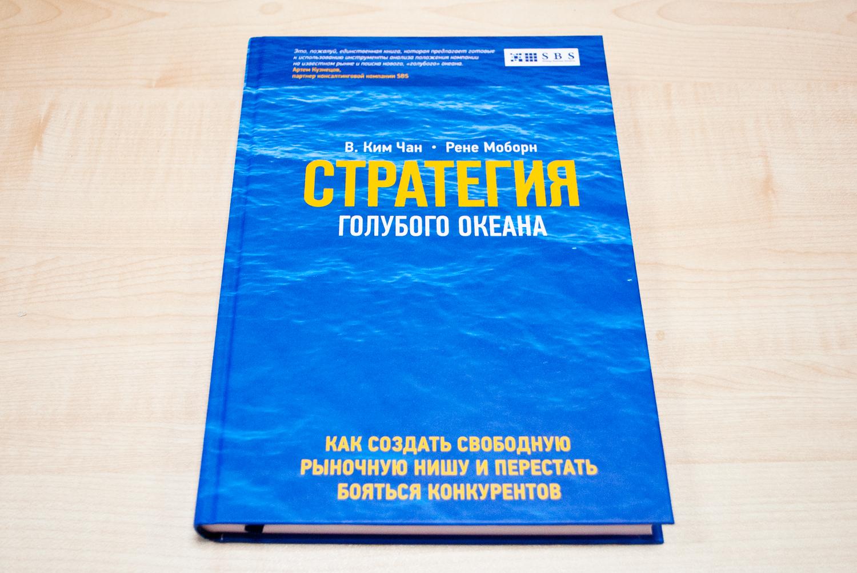Читать книги онлайн стратегия голубого океана игры онлайн для детей гонка