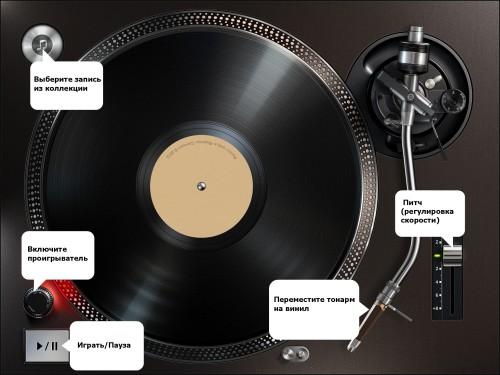 Turnplay: виниловый проигрыватель для iPad