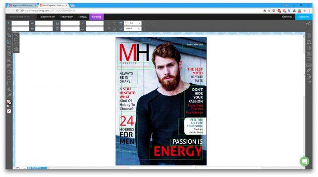 Как создать журнал в Joomag