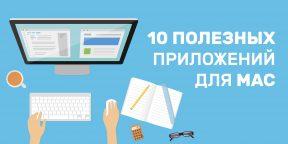 10 приложений для Mac, которые помогут в достижении целей