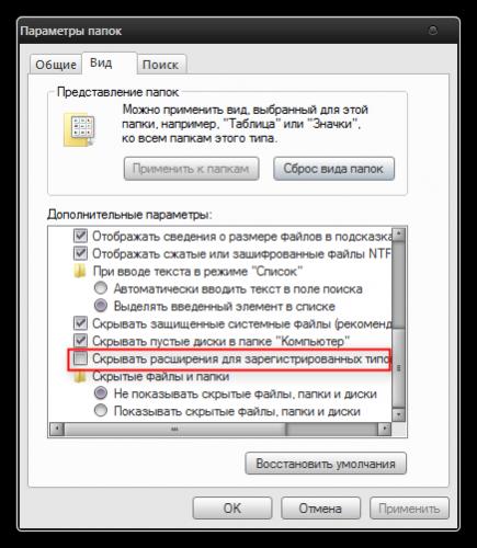 Как сделать видным расширение файла фото 205
