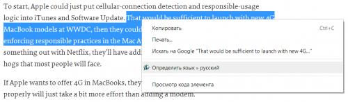 Translate Selection: удобный переводчик текста для Chrome