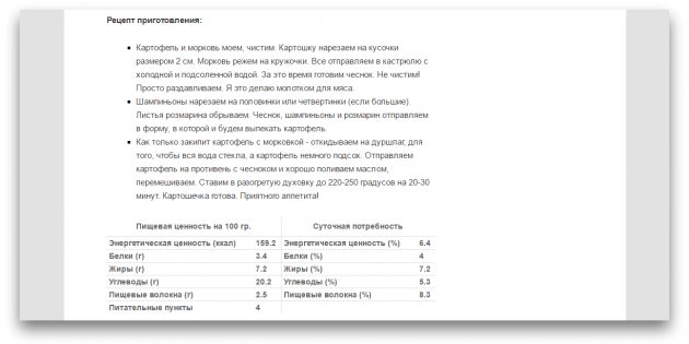 Подсчёт калорий на Edalite.ru