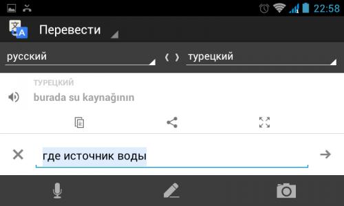 скачать переводчик фото на компьютер