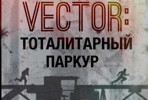 Vector: тоталитарный паркур