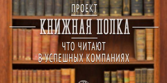 Проект «Книжная полка»: библиотека Netpeak
