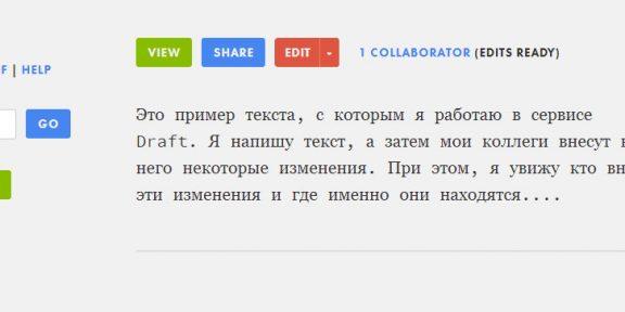 Draft: лучший сервис для совместной работы над текстами и контроля версий