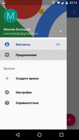 Как удалить контакты-дубликаты при помощи Google Contacts