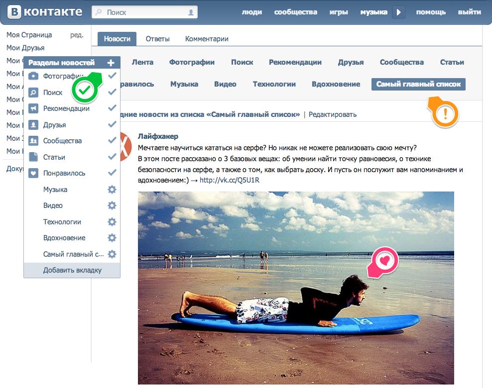 Как во ВКонтакте получать новости от людей и сообществ в ленту, не будучи подписанными на них
