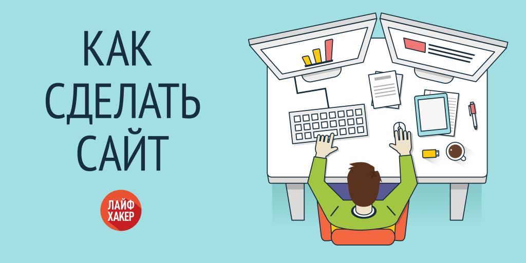 Как сделать веб-сайт