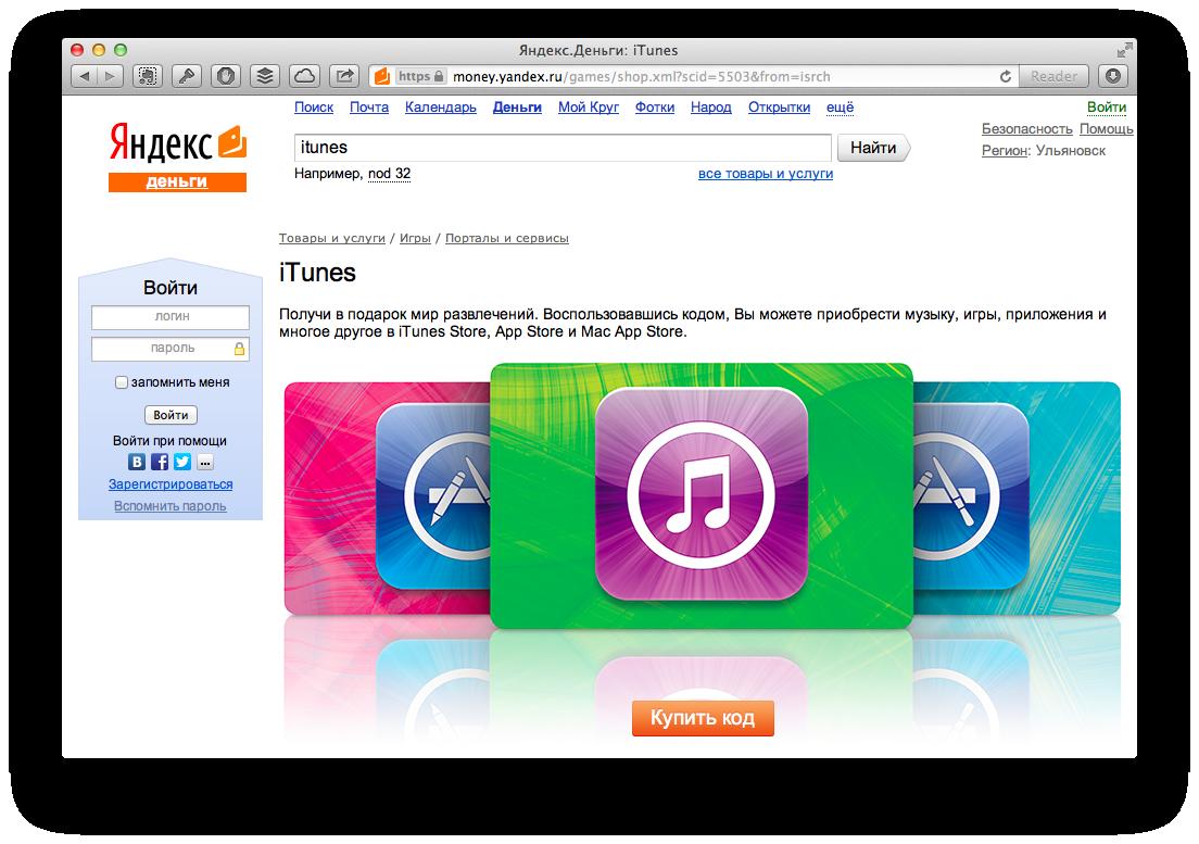 Apple разрешил Яндексу продавать гифт-карты
