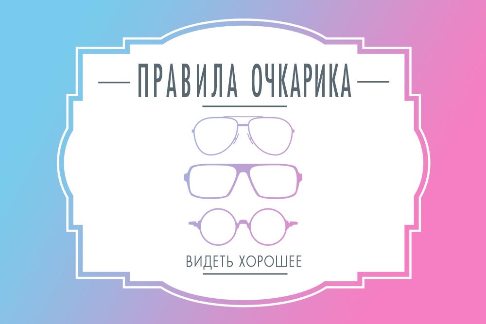 Для, картинки про зрение прикольные