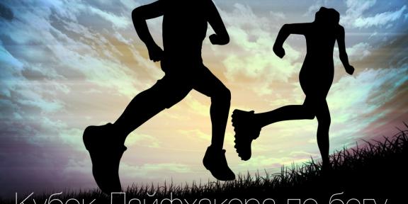 Кубок Лайфхакера по бегу! Принять участие может каждый!