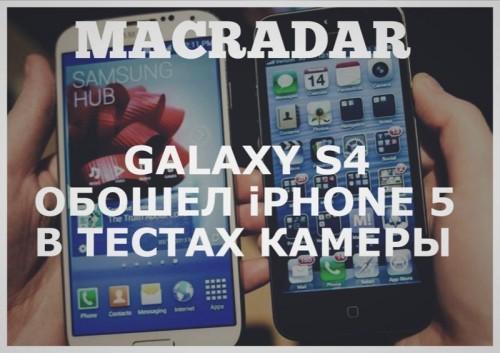 Galaxy S4 обошел iPhone 5 в тестах камеры