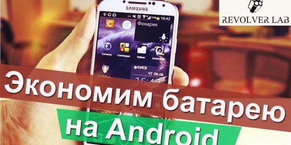 Экономим батарею на Android на примере Samsung Galaxy S4