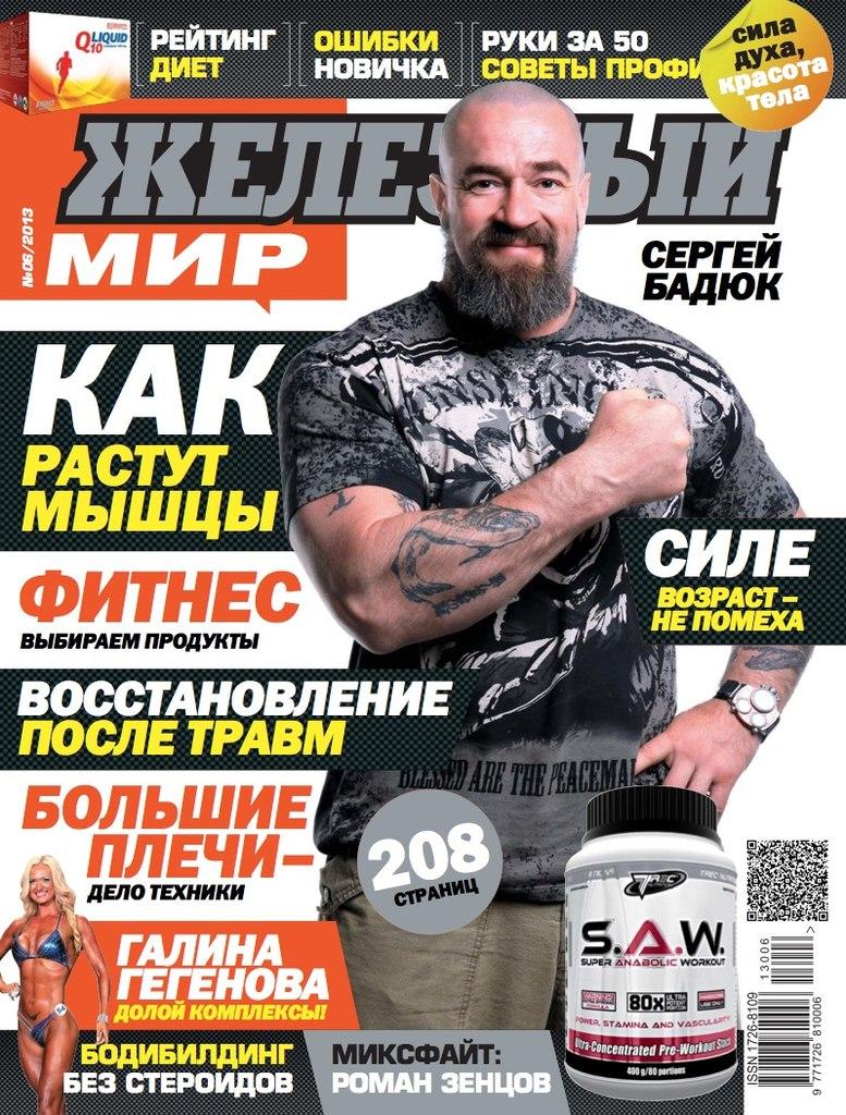 выходит ли журнал спортивная жизнь