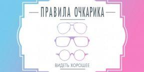 Нужно ли носить тёмные очки и чем отличаются обычные линзы от поляризационных и фотохромных?