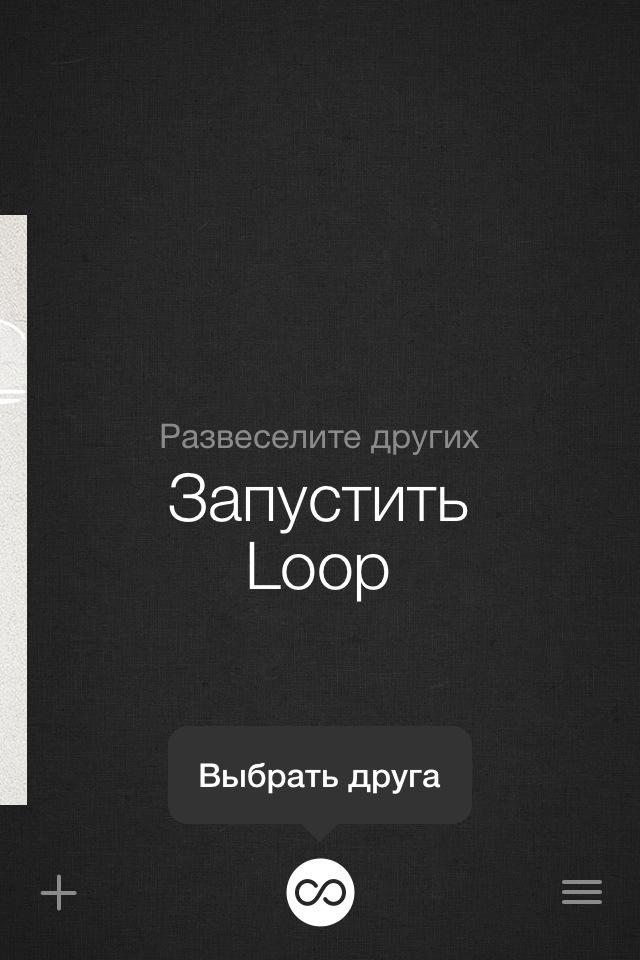 Начало обмена открытками с конкретным пользователем — так называемой петли (loop).