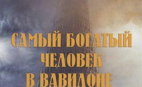 РЕЦЕНЗИЯ: «Самый богатый человек в Вавилоне», Джордж Клейсон