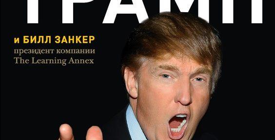 РЕЦЕНЗИЯ: «Мысли по-крупному и не тормози», Дональд Трамп