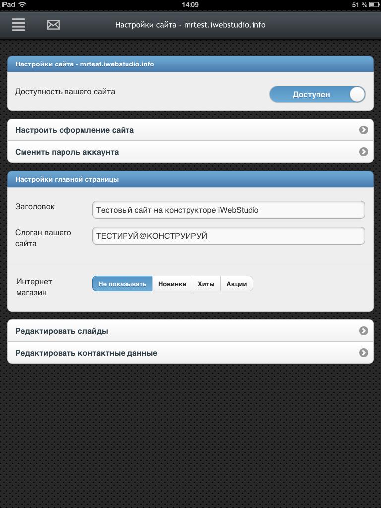 iWebStudio: делаем сайт прямо на iPad (конкурс завершён)