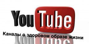 YouTube каналы о здоровом образе жизни