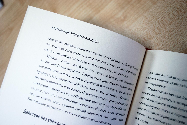 Воплощение идей скотт белски скачать pdf