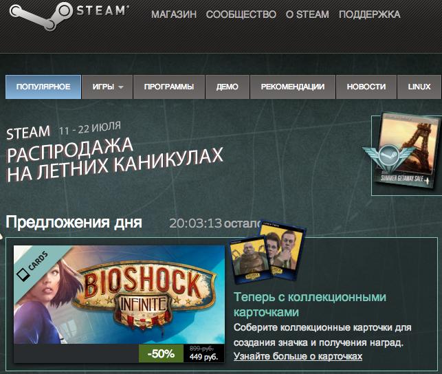 Стартовала ежегодная распродажа игр в Steam