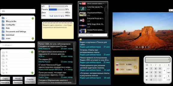 Google Desktop - виджеты для Windows, которые я использую до сих пор
